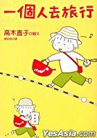 Yi Ge Ren Qu Lu Xing