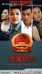 Zhi Gao Quan Li (DVD) (End) (China Version)