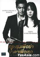 No Tears For The Dead (DVD) (Thailand Version)
