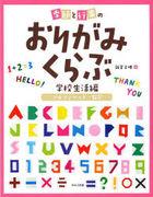Kisetsu to Gyouji no Origami Club Gakkou Seikatsu hen 4