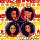 Li Feng Zhi Xing (Reissue Version)