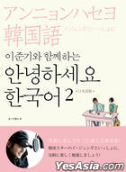Hello Korean Vol. 2 - Learn With Lee Jun Ki (Book + 2CD) (Japanese Version)