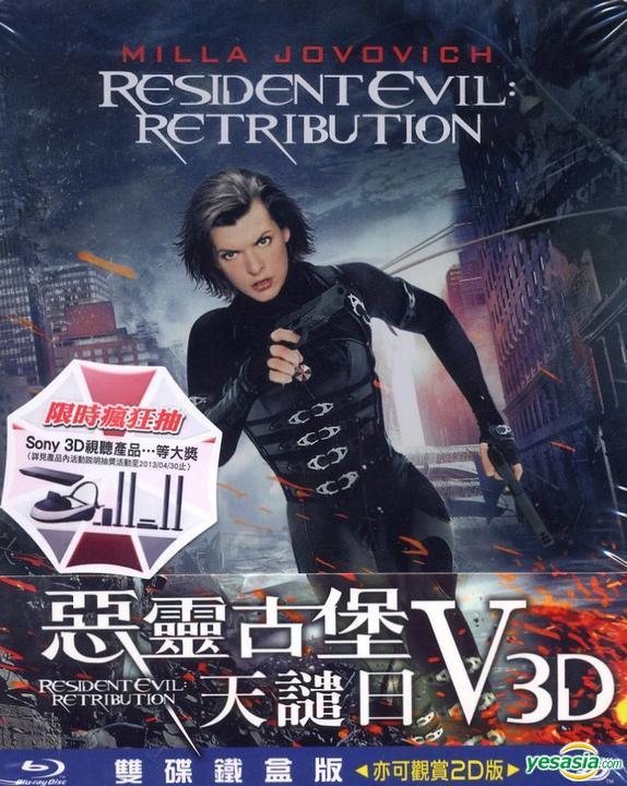 Yesasia Resident Evil Retribution 2012 Blu Ray 3d 2d 2 Disc Steelbook Taiwan Version Blu Ray Milla Jovovich Michelle Rodriguez Deltamac Taiwan Co Ltd Tw Western World Movies Videos Free Shipping