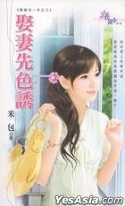 Hua Yuan Xi Lie 1251 -  Jia Mian Ling Yi Ban Zhi San : Qu Qi Xian Se You