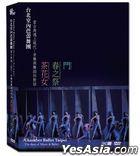 Chamber Ballet Taipei - The Dust Of Music & Ballet (DVD) (Taiwan Version)