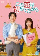 Because This is My First Life (DVD) (Box 1) (Japan Version)