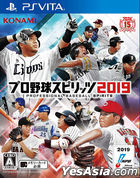 Pro. Baseball Spirit 2019 (Japan Version)