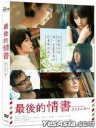 Last Letter (2020) (DVD) (Taiwan Version)