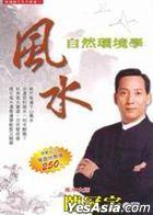 FENG SHUI ZI RAN HUAN JING XUE