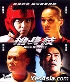 High Kickers (2013) (VCD) (Hong Kong Version)