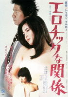 Erotic na Kankei  (DVD) (Japan Version)