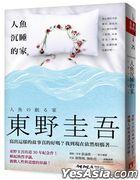 Ren Yu Chen Shui De Jia
