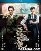 Chasing The Dragon (2017) (Blu-ray) (Hong Kong Version)