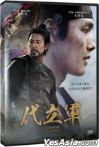 Warriors of the Dawn (2017) (DVD) (Taiwan Version)