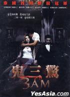 鬼三驚 (DVD) (台灣版)