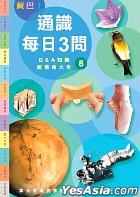 Tong Shi Mei Ri3 Wen - 8