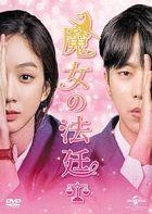 魔女的法庭 (DVD) (Set 2 )(日本版)