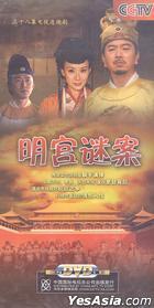 Ming Gong Mi An (DVD) (End) (China Version)