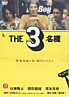 The 3mei Sama (Japan Version)