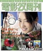 City Entertainment Magazine (Vol. 685)