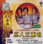 Ju Ren San Zhong Chang - LeFeng Gold Series (2CD) (Malaysia Version)