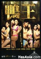 The Gigolo (2015) (DVD) (Hong Kong Version)