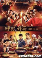 Din Tao: Leader of the Parade + Rookie Chef Set (DVD) (Taiwan Version)