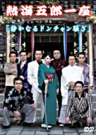 熱海五郎一座 樂曲爭奪 Musical - Shizukanaru Donchan Sawagi (DVD) (日本版)
