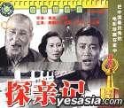 Sheng Huo Gu Shi Pian Tan Qin Ji (VCD) (China Version)