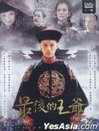 The Last Prince (DVD) (End) (Taiwan Version)