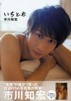 Ichikawa Tomohiro 1st Photo Album -Ichitomo