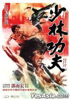 Shao Lin Kung Fu (1974) (DVD) (Hong Kong Version)
