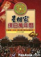 Xing Xiang Jia Ze Ri Wan Nian Li