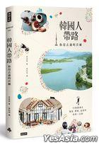 Han Guo Ren Dai Lu , Ni Mei Qu Guo De Shou Er :30 Tiao Zui Shi He Qing Lyu , Gui Mi , Zhui Xing De Si Ji Yi Ri Lu