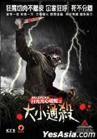 Halloween II (DVD) (Hong Kong Version)