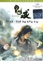Re-Cycle (DVD) (Hong Kong Version)