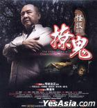 The Unbelievable Channeling The Spirits (2012) (VCD) (Hong Kong Version)