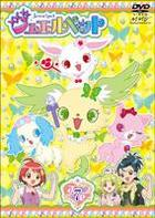 Jewel Pet (DVD) (Vol.7) (Japan Version)
