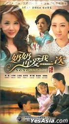 Nai Nai Zai Ai Wo Yi Ci (H-DVD) (End) (China Version)