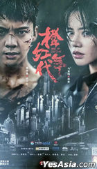 Age of Legends (2018) (DVD) (Ep. 1-47) (End) (China Version)