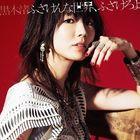 Fuzakennasekai Fuzakeroyo [Type A] (SINGLE+DVD) (First Press Limited Edition) (Japan Version)