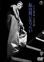 Watashi wa Kai ni Naritai (Japan Version)
