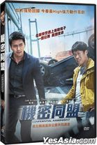 Confidential Assignment (2017) (DVD) (Taiwan Version)