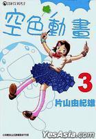 Kong Se Dong Hua (Vol.3) (End)