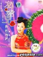 Liu Jun  Er  Yuan Ren Yuan Chang MTV Karaoke Ban  Yue Yu Jing Xuan 2  Guang Dong Yue Yu Jing Dian (China Version)