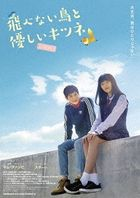Student A (DVD) (Japan Version)
