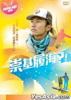 Chong Ji Lu Hai (DVD) (Hong Kong Version)