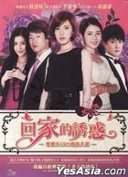 Hui Jia De You Huo (DVD) (Part II) (End) (Taiwan Version)