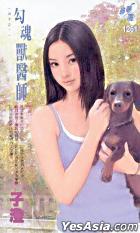 尋夢園 1261 - 勾魂獸醫師