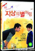 Like Stars on Earth (DVD) (Korea Version)